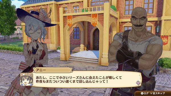 ネルケと伝説の錬金術士たち DLC エクストラストーリー (1)