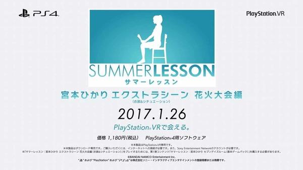 サマーレッスン DLC 浴衣 花火大会 (2)