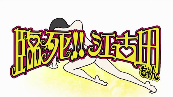臨死!!江古田ちゃん エロ (21)