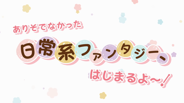 えんどろ〜! エロ (6)