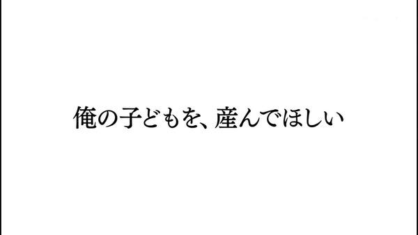 コンセプション エロ 2話 (20)