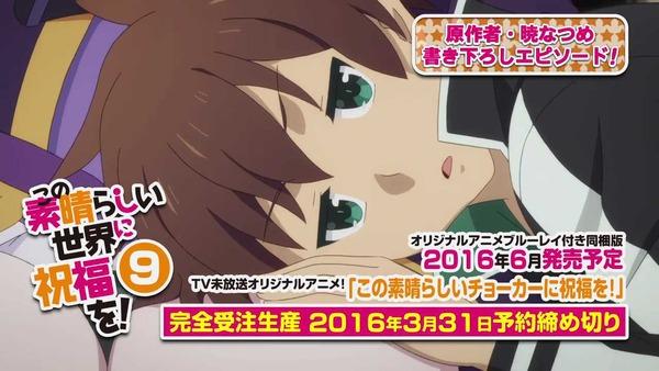 この素晴らしい世界に祝福を! OVA エロ (9)