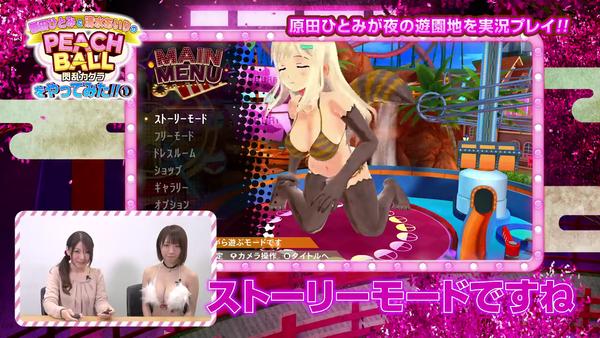 PEACHBALL閃乱カグラ エロ プレイ動画 (1)