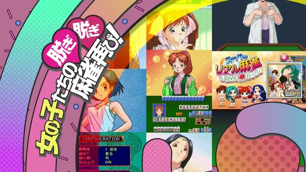 スーパーリアル麻雀 LOVE2~7! エロ 店舗特典 (2)