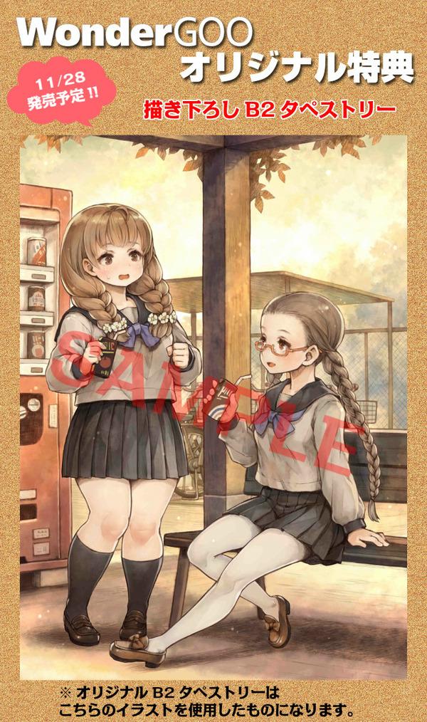 十三機兵防衛圏 店舗特典 エロ (7)