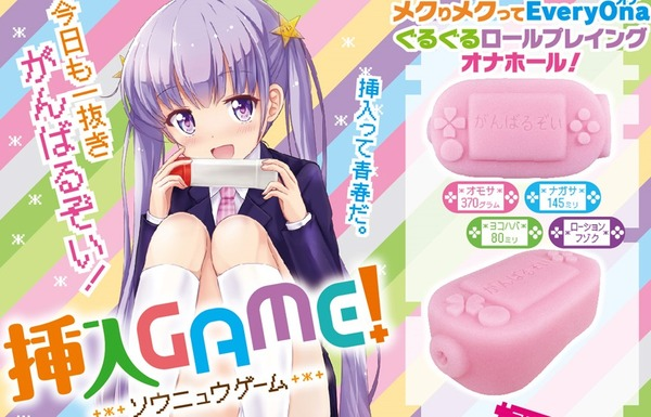 ��NEW GAME!�٤Υ��ʥۡ�����GAME��PSP�äݤ����ǡ֤���Ф뤾���פ�ʸ��ޤǡ��Υ���ͥ������