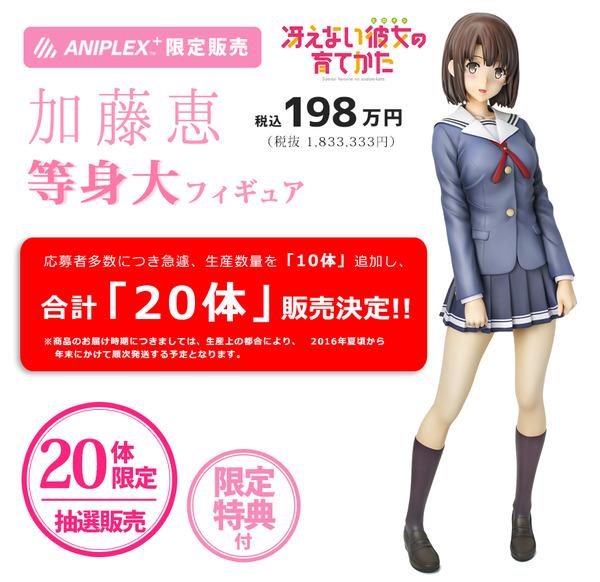 冴えない彼女の育てかた 加藤恵 等身大フィギュア パンツ (9)