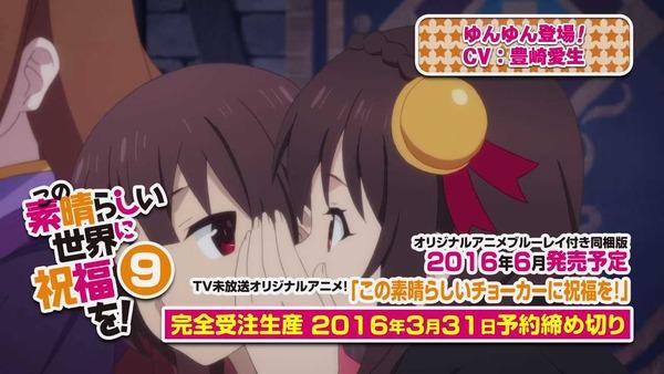 この素晴らしい世界に祝福を! OVA エロ (4)