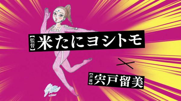 臨死!!江古田ちゃん エロ (9)