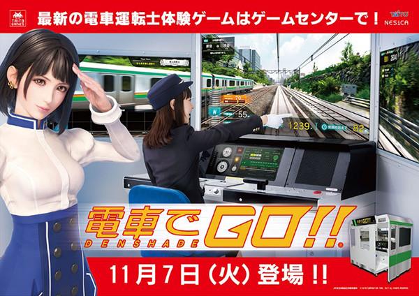 電車でGO!! エロ (6)