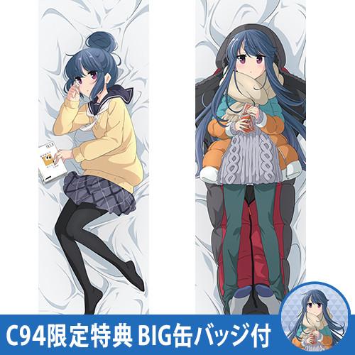 ゆるキャン△ 抱きまくら エロ (5)