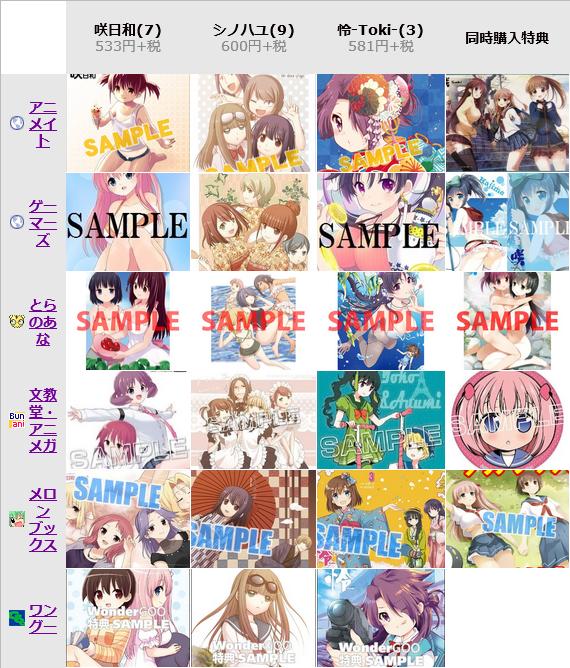 咲-Saki-  店舗特典 シノハユ (6)