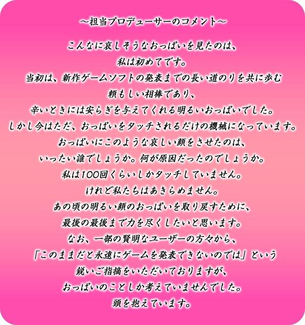 D3P おっぱい エロ 我慢 (2)