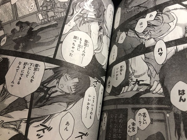 フェイト ステイナイト HF 漫画 エロ コミカライズ ヤングエース (4)