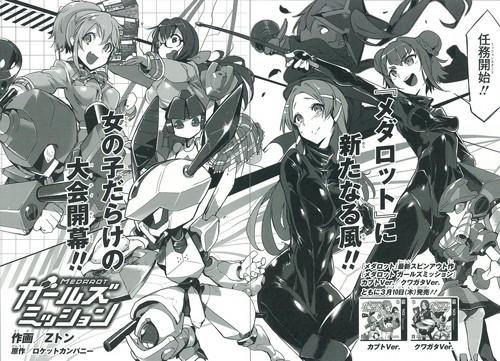 メダロットガールズミッション 漫画版 電撃マオウ エロ (2)