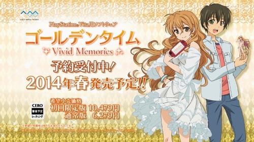 『ゴールデンタイム Vivid Memories』初回限定版に卑猥すぎる水着フィギュア!のサムネイル画像