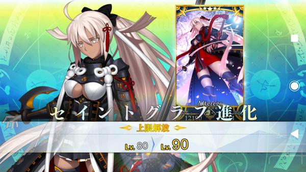 FGO 沖田総司オルタ 最終再臨 再臨 エロ (7)