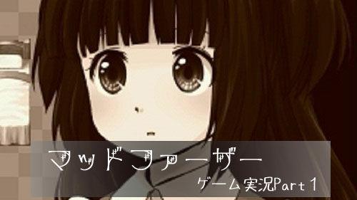 【ゲーム実況】小五ロリがマッドファーザー実況 Part1【オレたちがお父さんだ!】のサムネイル画像