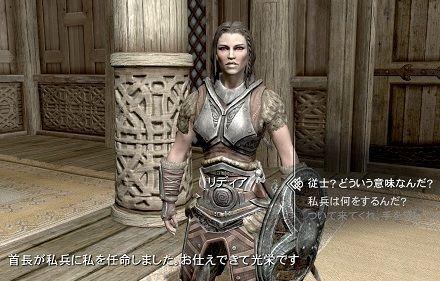 『The Elder Scrolls V:Skyrim』女性キャラ「リディア」の抱き枕カバーが発売!のサムネイル画像