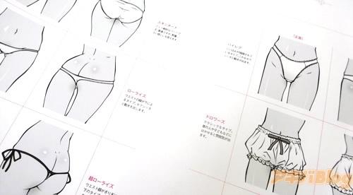 パンツの描き方 パンツ エロ (3)
