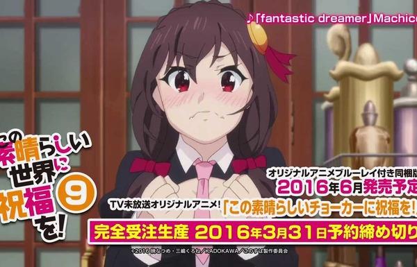 この素晴らしい世界に祝福を! OVA エロ (1)