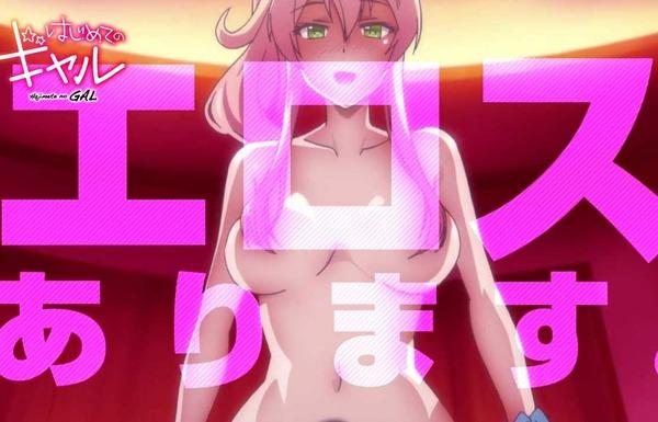 アニメ『はじめてのギャル』エロすぎる女の子と完全にえっちしてるエロアニメ!7月放送開始のサムネイル画像