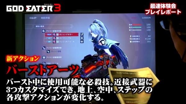 ゴッドイーター3 エロ 乳揺れ (7)