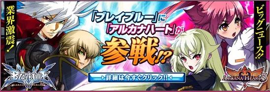 2D格闘ゲーム「アルカナハート」×「ブレイブルー」がコラボした新作ゲーム!のサムネイル画像