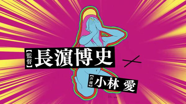 臨死!!江古田ちゃん エロ (16)
