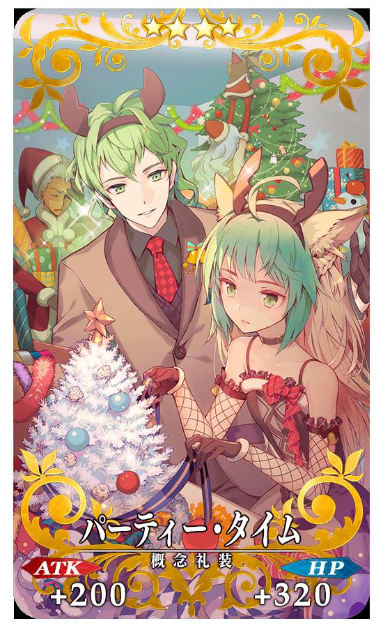 フェイト グランドオーダー クリスマス メリー・シープ (4)