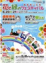 はこだて花と緑のフェスティバル2009