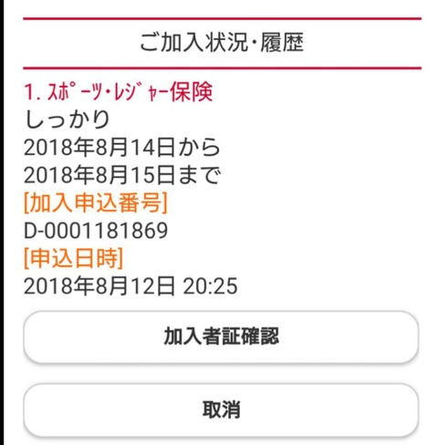 _20180812_202934