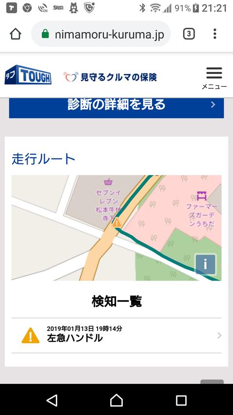 Screenshot_20190113-212155