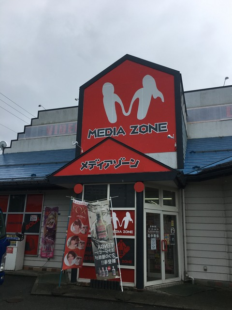 メディアゾーン桜田店 外観
