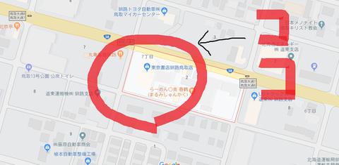 東京書店釧路鳥取店 地図