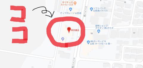 東京書店山形西店地図