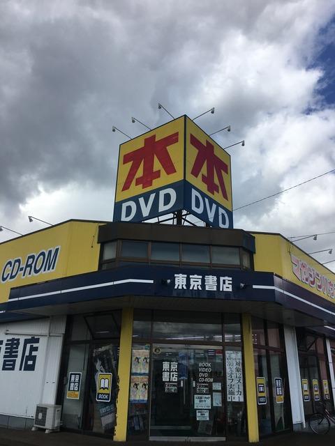 東京書店釧路入江店 外観