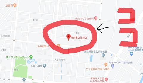 東京書店弘前店地図