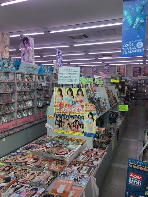 東京書店釧路入江店 雑誌