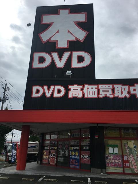 東京書店山形西店外観