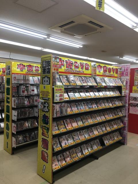 東京書店弘前店DVD3