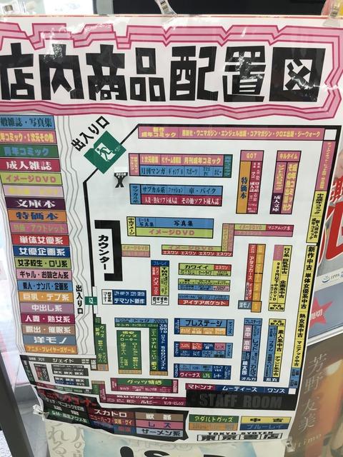 東京書店山形西店店内図