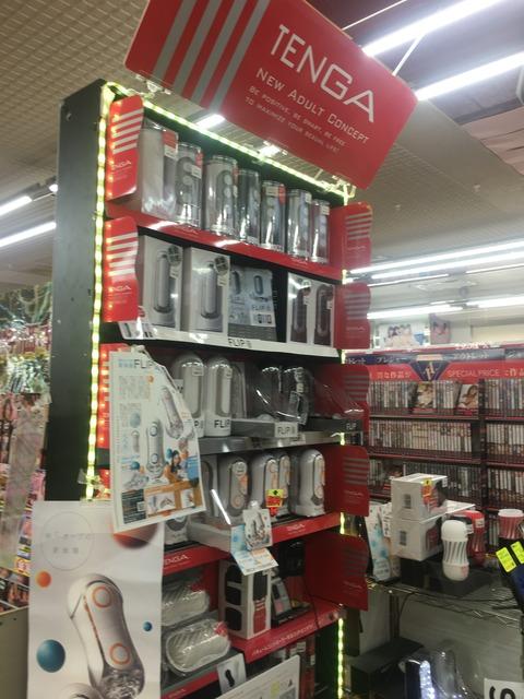 スポット豊平店 テンガ