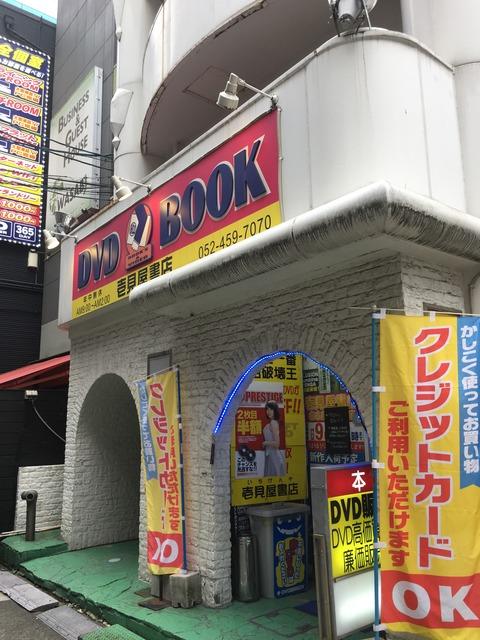 壱見屋書店名駅西口店
