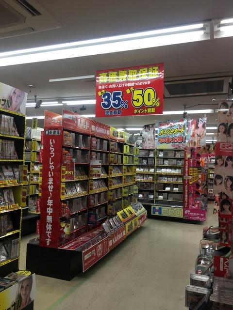 東京書店弘前店DVD5