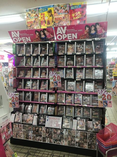 スポット太平店 DVD