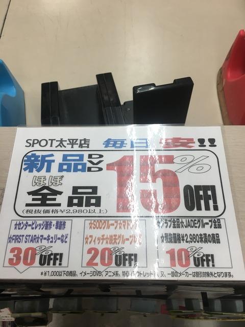 スポット太平店 イベント