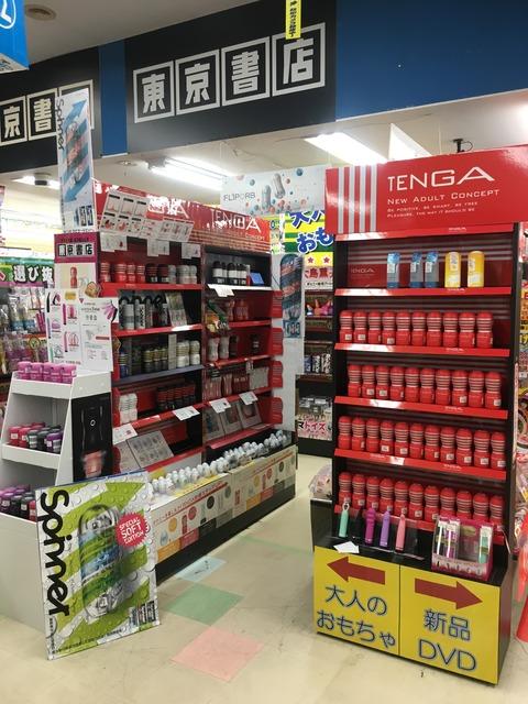 東京書店弘前店TENGA