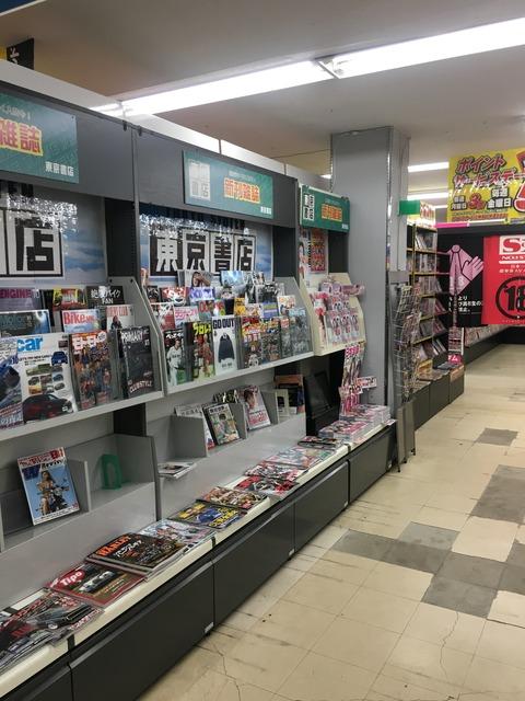 東京書店弘前店雑誌2