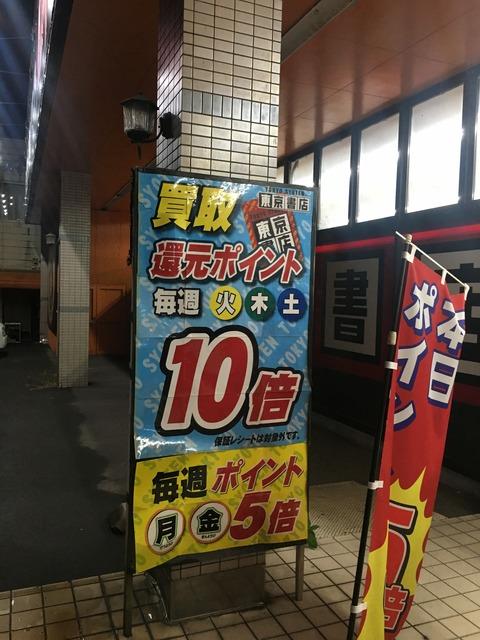 東京書店弘前店外看板